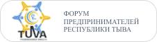 Форум предпринимателей Республики Тыва